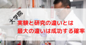実験_研究_違い