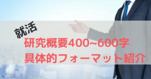 就活_研究概要_400字_600字