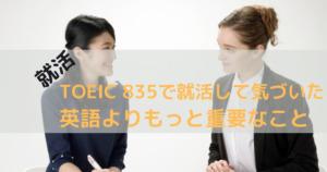 就活_TOEIC_理系