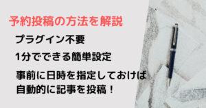 wordpress_自動投稿_予約投稿
