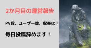 ブログ_2ヶ月目_収益_PV