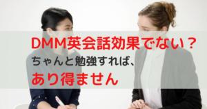 DMM英会話_効果_TOEIC