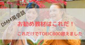 DMM英会話_おすすめ教材