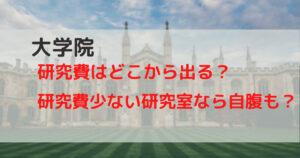 大学院_研究費_自腹